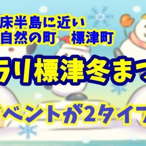 【キラリ標津冬まつり】2パターンのイベントを毎年交互に開催!要チェック!