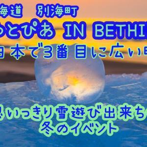 【ふゆとぴあIN BETHUKAI】親子で遊べる雪遊び!別海町の冬イベント紹介