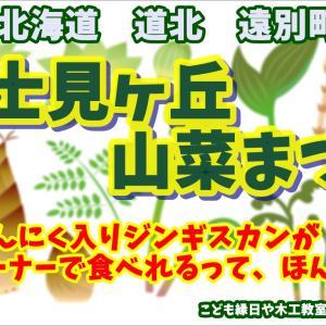 【富士見ヶ丘山菜まつり】北海道北エリア・遠別町で開催される山の幸イベント