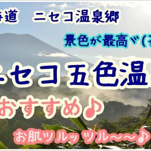 北海道温泉ならニセコ温泉郷の五色温泉がおすすめ!日帰り入浴も人気