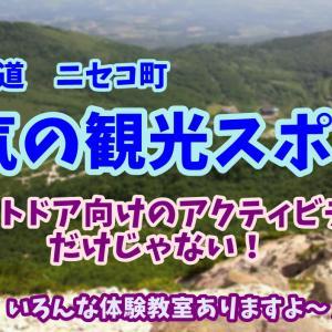 北海道ニセコで楽しくアクティビティ体験!人気の観光スポット紹介