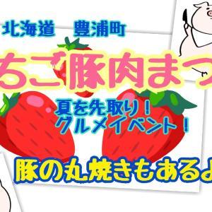 【いちご豚肉まつり】豊浦町の特産品が盛りだくさん!イベント内容や会場を紹介
