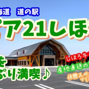 【道の駅ピア21しほろ】十勝の自然がぎゅっと詰まった施設!ランチもおすすめ