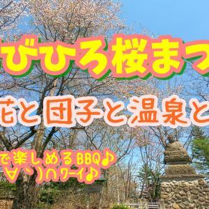 【おびひろ桜まつり】桜の名所で春イベント開催!日程や会場紹介