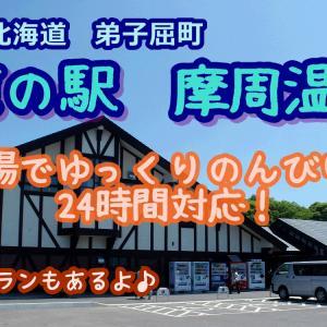 【道の駅摩周温泉】足湯が24時間利用OK!弟子屈の特産グルメも大好評!