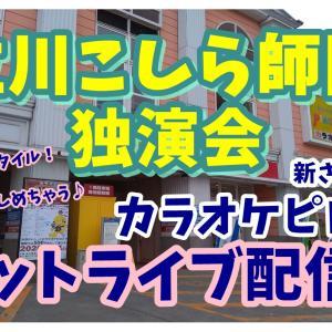 【立川こしら師匠 独演会】新さっぽろ「カラオケピロス」でネットライブ配信!