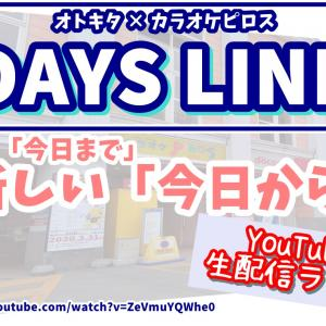 【DAYS LINE】オトキタ×カラオケピロス新企画!2020年3月29日に生配信ライブ開催!