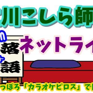 【立川こしら師匠】新さっぽろカラオケピロスでzoomを使ったネット落語に参加してみた!