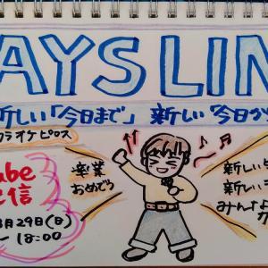 【DAYS LINE】無観客のYouTube生配信ライブ!卒業式やイベント中止になった人達のために。