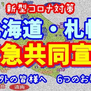 新型コロナ対策:4/12に北海道札幌「緊急共同宣言」!第2波を防ぐために。道内外へ呼びかけ