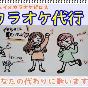 【カラオケ代行】北海道をカラオケで元気に!「北乃カムイ×カラオケピロス」コラボ企画!