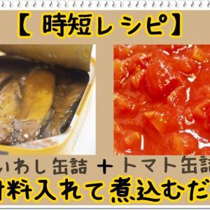【イワシ缶詰】15分で出来ちゃう本格的な味!材料いれて煮込むだけの簡単&時短料理!