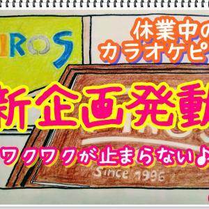 【カラオケピロス】カラオケ代行に続くおもしろ企画!2つ同時にスタート!