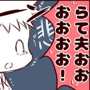 これおみやげ!②(終)