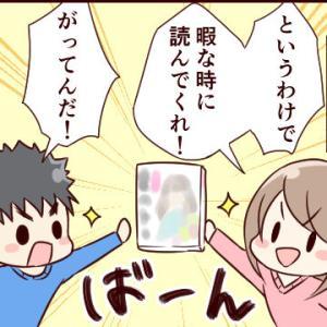 「妻のトリセツ」を買ったお話②(終)