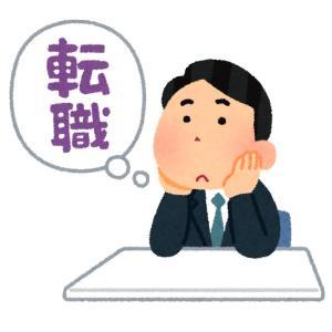 文系SEりくひろの転職体験記#1-2「転職活動開始!転職エージェントとの出会い」