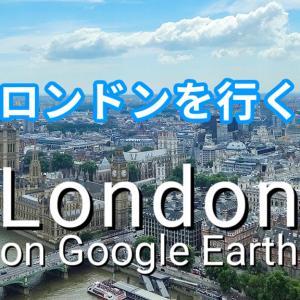 ロンドンをグーグル・アースで行く