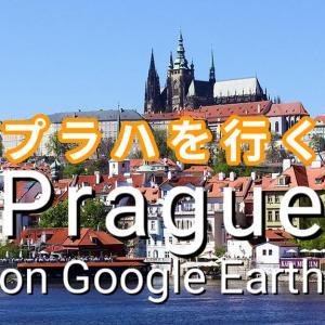 プラハをグーグル・アースで行く