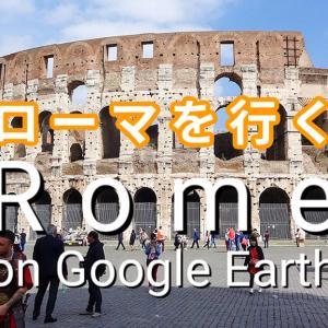 ローマをグーグル・アースで行く
