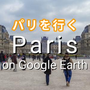 パリをグーグル・アースで行く