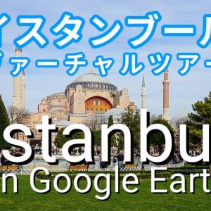 イスタンブールをグーグル・アースで行く