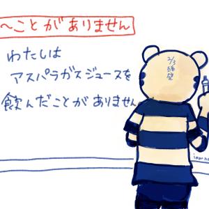 台湾チャレンジ  脳殺☆アスパラガスジュース