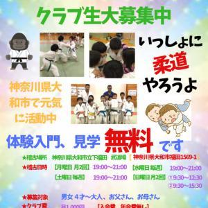 ★★渋谷西柔道クラブ★★   さあ‼️どうする⁉️【楽しいよ】クラブ生募集案内