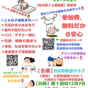 ~渋谷西柔道ブログ~  vol.2【止まったら、死ぬんじゃ‼️】