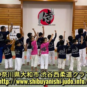~渋谷西柔道ブログ~【子供達の笑顔が最高‼️】(≧∇≦)