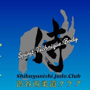 ~渋谷西柔道ブログ~【とても良かったよ‼️】♪ヽ(´▽`)/