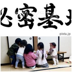 ~渋谷西柔道ブログ~【勉強会も大事だよね~‼️】(≧∇≦)