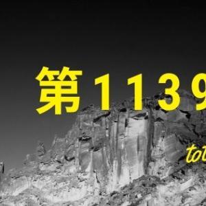 第1139回 toto(11/23-11/24) くじ予想(暫定)