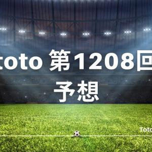 第1208回 toto(11/28-11/29) くじ予想