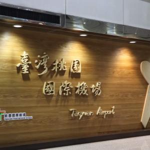 台湾旅行①【チャイナエアラインで台北桃園空港へ】