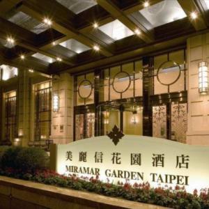 台湾旅行⑦ 台北 おすすめホテル【ミラマーガーデンホテル】