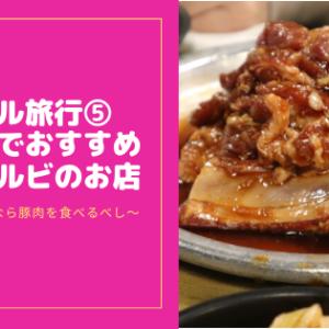 ソウル旅行⑤ 韓国来たなら豚肉を食べるべし! ソウルのおすすめ