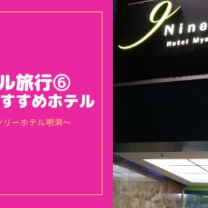 ソウル旅行⑥ 明洞おすすめ~ナインツリーホテル明洞~