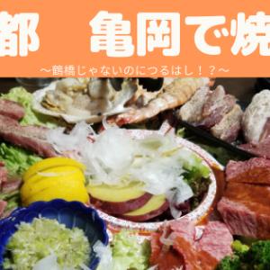 京都 亀岡で焼肉 ~鶴橋じゃないのにつるはし!?~