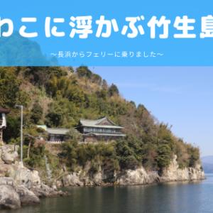 琵琶湖北部にぽっかり浮かぶ島 ~竹生島 フェリー乗船編~