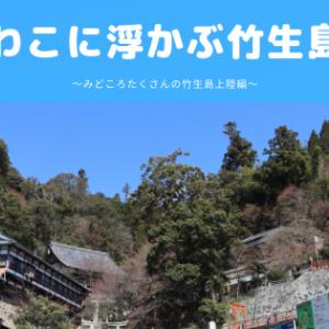 琵琶湖北部にぽっかり浮かぶ島 ~竹生島 上陸編~