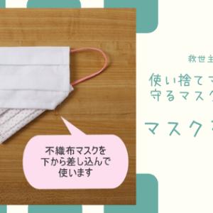 京都の職人さんがつくるMade in Japanのマスクカバー【マスクるーむ】でコロナ対策