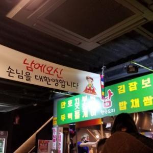 京都の韓国料理 ~韓国屋台料理とナッコプセのお店 ナム~