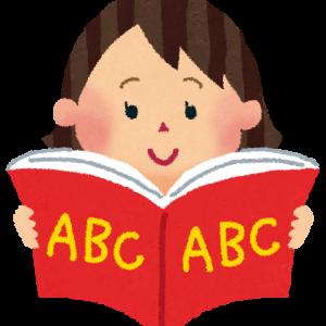 自宅学習で小学生が英検を取る方法!~NHKラジオで英検合格したある小学生の取り組み~