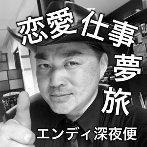 江口洋介さんと外国人の職業紹介事業の方法の巻