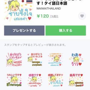 【タイ語】新キャラクター登場〈日本語・タイ語のLINEスタンプ〉