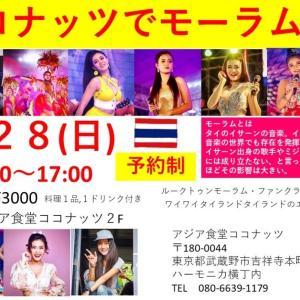 イサーン音楽の今 | ココナッツ食堂 東京・吉祥寺<2020年6月28日>