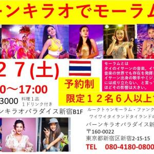 イサーン音楽の今 | バーンキラオ東京・新宿<2020年6月27日>