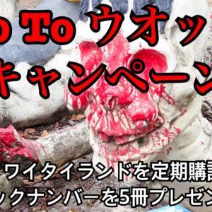 Go To ウオッチ キャンペーン〈2020年11月1日より〉