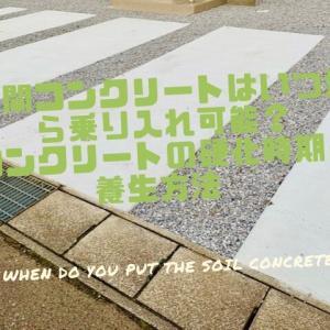 土間コンクリートはいつから乗り入れ可能?硬化時期と養生方法
