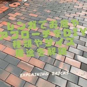レンガでお庭やアプローチをDIY。種類やサイズ、用途を解説。